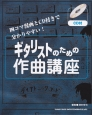 ギタリストのための作曲講座 CD付 四コマ漫画とCD付きで分かりやすい!