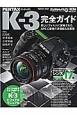 PENTAX K-3完全ガイド デジタルカメラマガジン特別編集 美しいフォルムに凝縮されたAPS-C最強の多機能&