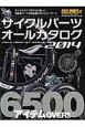 サイクルパーツオールカタログ 2014 CYCLE SPORTS特別編集 サイクルライフがさらに楽しく!自転車パーツ&用品選