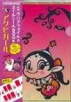アクビガール ミニクリアファイル&ネイルシールBOOK TVガイドキャラクターブランドシリーズ
