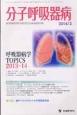 分子呼吸器病 18-1 2014.3 特集:呼吸器病学TOPICS2013-14