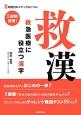 救漢 救急医療に役立つ漢字 0時間目のメディカルドリル 3週間速習!