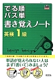 英検 1級 でる順 パス単 書き覚えノート
