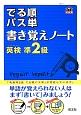 英検 準2級 でる順 パス単 書き覚えノート