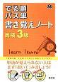 英検 3級 でる順 パス単 書き覚えノート
