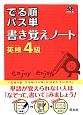 英検 4級 でる順 パス単 書き覚えノート