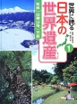 世界に誇る日本の世界遺産 知床 白神山地 平泉 (1)