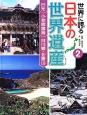 世界に誇る日本の世界遺産 日光 小笠原諸島 白川郷・五箇山 (2)