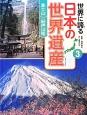 富士山 紀伊山地 世界に誇る日本の世界遺産3