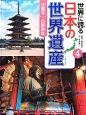 世界に誇る日本の世界遺産 法隆寺 古都奈良 (4)