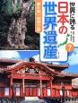 世界に誇る日本の世界遺産 屋久島 琉球王国 (7)