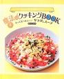 かんたんでおいしい!魔法のクッキングBOOK とってもヘルシー!サラダとスープ (1)