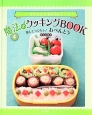 かんたんでおいしい!魔法のクッキングBOOK 楽しくつくろう!おべんとう (4)
