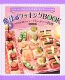 かんたんでおいしい!魔法のクッキングBOOK わいわい食べよう!パーティー料理 (6)