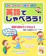 英語で劇をやってみよう 英語でしゃべろう!3 コミュニケーション能力UP!!