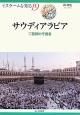 サウディアラビア イスラームを知る19 二聖都の守護者