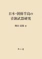 日本・朝鮮半島の青銅武器研究