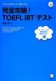 完全攻略! TOEFL iBTテスト すべてのセクションが学べる