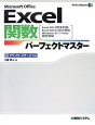 Excel関数パーフェクトマスター ダウンロードサービス付 Excel 2013完全対応 Excel 2010