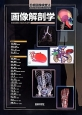 診療画像検査法 画像解剖学