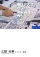 東日本大震災からの復興再生をめざして 宮城県建築住宅センターの活動の記録