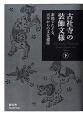 古社寺の装飾文様(下) 素描でたどる、天平からの文化遺産