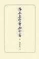 浄土真宗聖典全書 相伝篇(下) (5)