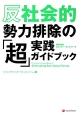 ミドルクライシス・マネジメント 反社会的勢力排除の「超」実践ガイドブック