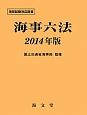 海事六法 2014 海技試験対応図書
