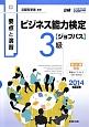 ビジネス能力検定【ジョブパス】 3級 要点と演習 2014 新・試験対応 豊富なイラストで一目でわかる!