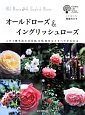 オールドローズ&イングリッシュローズ この1冊を読めば系統、交配、栽培などすべてがわかる