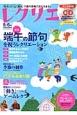 レクリエ 2014.5・6 特集:端午の節句を祝うレクリエーション 高齢者介護をサポートするレクリエーション情報誌