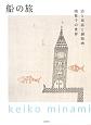 船の旅 詩と童話と銅版画 南桂子の世界