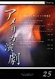 アメリカ演劇 オーガスト・ウィルソン特集2 (25)