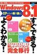 Windows8.1 XPからの乗り換えすぐできる!よくわかる! パソコン初心者でも簡単に引越せる!!