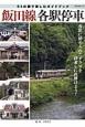 飯田線各駅停車 94の駅で楽しむガイドブック