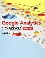 Google Analytics パーフェクトガイド Ver.5/ユニバーサルアナリティクス対応<増補改訂版>