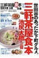 ぴあ 三軒茶屋 池尻大橋 三宿 食本 2014