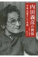 内田義彦の世界 1913-1989 生命・芸術そして学問