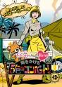 『ももクロChan』第3弾 時をかける5色のコンバット 第13集
