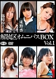 解放区オムニバスBOX Vol.1