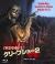ホラー・マニアックスシリーズ 第7期 第2弾 クリープショー2/怨霊 HDリマスター版[BBXF-2067][Blu-ray/ブルーレイ]
