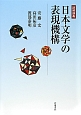 読解講義 日本文学の表現機構