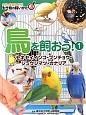 鳥を飼おう! セキセイインコ・ブンチョウ・ジュウシマツ・カナリア コツがまるわかり!生き物の飼いかた3 (1)