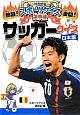 サッカークイズ 日本編 熱闘!激闘!スポーツクイズ選手権<図書館版>