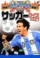 サッカークイズ 世界編 熱闘!激闘!スポーツクイズ選手権<図書館版>4
