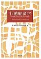 行動経済学 伝統的経済学との統合による新しい経済学を目指して