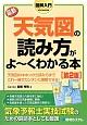 最新・天気図の読み方がよ〜くわかる本<第2版>