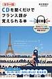 CDを聞くだけでフランス語が覚えられる本<カラー版>