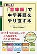 書き込み式 「意味順」で中学英語をやり直す本